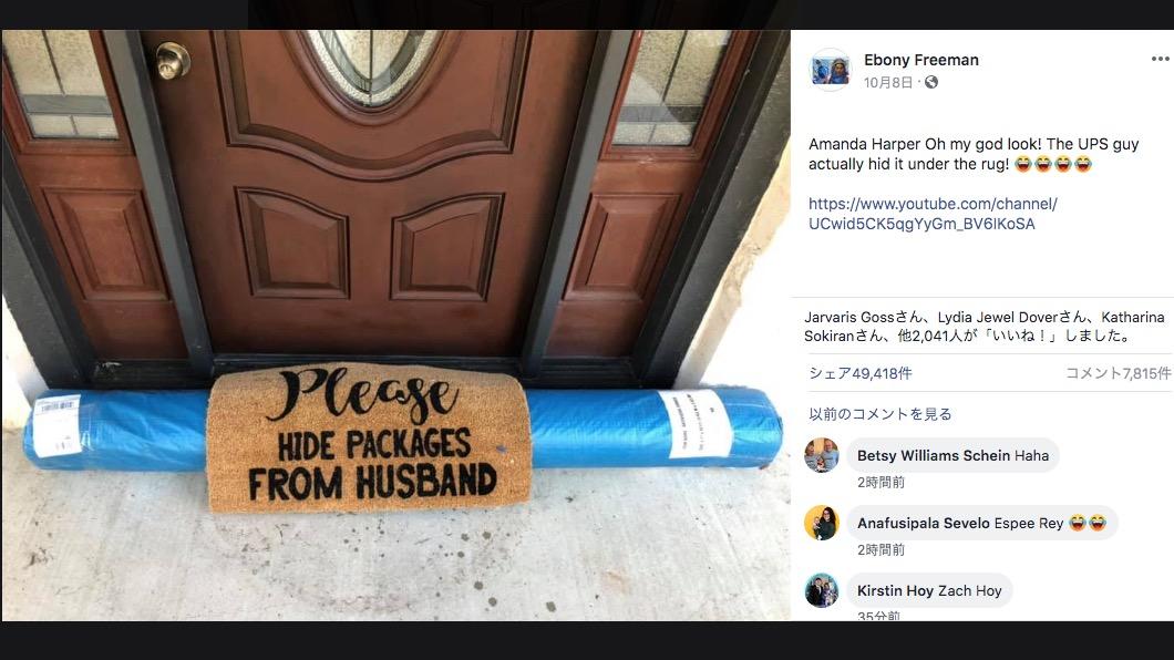 配達員が隠したつもりの荷物(画像は『Ebony Freeman 2019年10月8日付Facebook「Amanda Harper Oh my god look! The UPS guy actually hid it under the rug!」』のスクリーンショット)