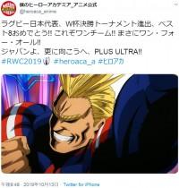 """【エンタがビタミン♪】『ヒロアカ』が""""ラグビーW杯""""日本8強入りを祝福「まさにワン・フォー・オール!!」"""