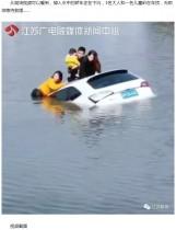 【海外発!Breaking News】ブレーキとアクセルを踏み間違え、家族4人が車ごと湖に転落(中国)