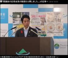 【エンタがビタミン♪】小泉進次郎環境大臣にせやろがいおじさんがもの申す「セクシーより深刻なのはステーキ発言」
