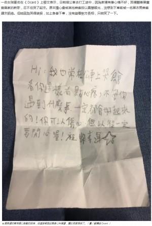 【海外発!Breaking News】バスで泣く女性に見知らぬ男性が渡したメモが温かい(台湾)