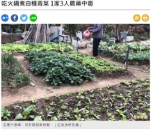 【海外発!Breaking News】自家製野菜の鍋で家族3人に中毒症状 残留農薬が原因(台湾)