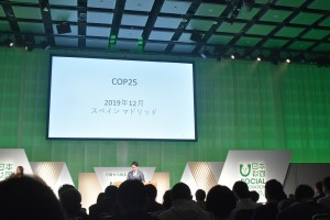 小泉進次郎氏、COP25に意気込みも