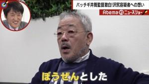 VTR出演した井筒和幸監督(C)AbemaTV
