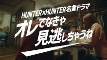 【エンタがビタミン♪】わずか2日で300万回再生!『HUNTER×HUNTER』名言ドラマに隠されたアイテムは?『解答篇』も公開