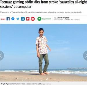 【海外発!Breaking News】ゲーム依存の17歳少年が死亡 発見した両親「止めるようにもっと言うべきだった…」(タイ)