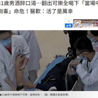 【海外発!Breaking News】コーラと間違えて農薬を飲んだ男性 犯人は3歳息子(中国)