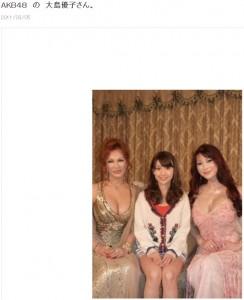 憧れの叶姉妹と会えたAKB48現役時の大島優子(画像は『叶姉妹 2011年3月5日付オフィシャルブログ「AKB48の大島優子さん。」』のスクリーンショット)