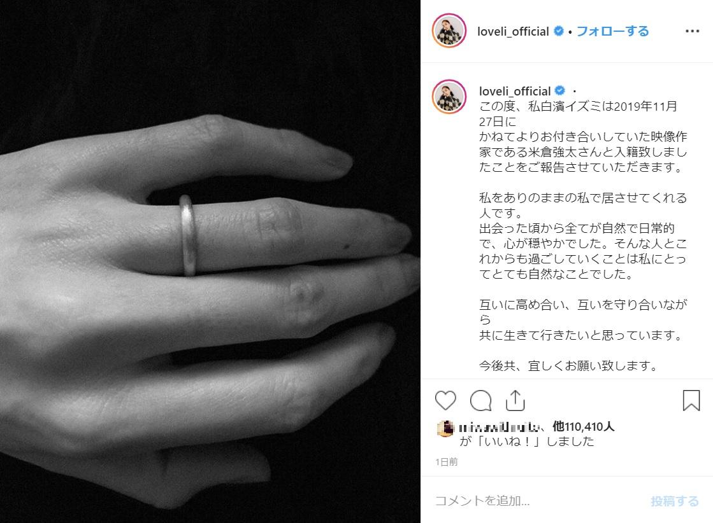 入籍を報告したラブリ(画像は『loveli / 白濱イズミ 2019年11月28日付Instagram「この度、私白濱イズミは2019年11月27日にかねてよりお付き合いしていた映像作家である米倉強太さんと入籍致しましたことをご報告させていただきます。」』のスクリーンショット)