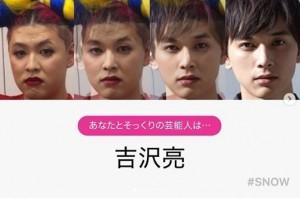 吉沢亮にそっくりだと診断されたぺえ(画像は『ぺえ 2019年11月2日付Instagram「自分の顔に自信がつきました」』のスクリーンショット)