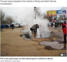 【海外発!Breaking News】道路が突如陥没 車ごと転落した2人が熱水を浴びて即死(露)