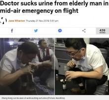 【海外発!Breaking News】機内で乗客が膀胱破裂の危機 自らの口で尿を吸い取り救った医師