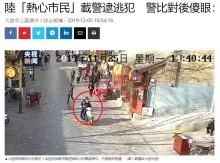【海外発!Breaking News】まさか自分が追われているとは…警察の捜査に協力した指名手配犯を逮捕(中国)