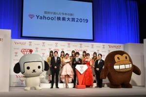 『Yahoo!検索大賞2019』発表会にて