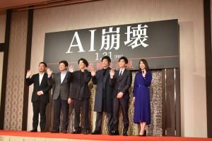 映画『AI崩壊』完成報告会見にて