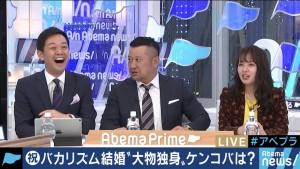 『AbemaPrime』でバカリズムの結婚にコメントするケンドーコバヤシ(C)AbemaTV