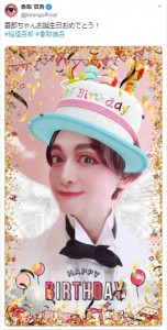 Kattになって稲垣吾郎を祝う香取慎吾(画像は『香取慎吾 2019年12月8日付Twitter「吾郎ちゃんお誕生日おめでとう!」』のスクリーンショット)