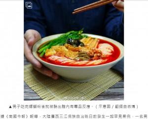 【海外発!Breaking News】麺料理にアヘン原料を混入した店主「常連客を増やしたかった」(中国)