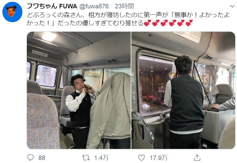 """どぶろっくの""""ほっこり""""エピソードを紹介したフワちゃん(画像は『フワちゃん FUWA 2020年1月28日付Twitter「どぶろっくの森さん、相方が寝坊したのに第一声が「無事か!よかったよかった!」だったの優しすぎてむり推せる」』のスクリーンショット)"""