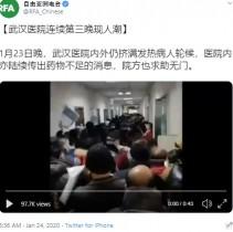 武漢市民に不安、絶望の声 病院は人で溢れ検査キットや医師も不足 マスクは売り切れ