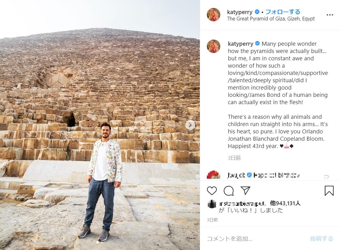 オーランドの誕生日に綴った愛のメッセージ(画像は『KATY PERRY 2020年1月13日付Instagram「Many people wonder how the pyramids were actually built...」』のスクリーンショット)