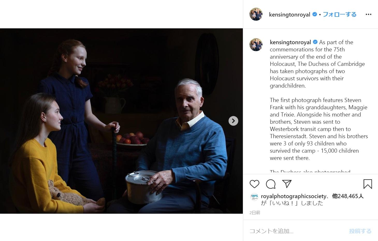 ホロコースト生存者の84歳の男性、孫2人と(画像は『Kensington Palace 2020年1月27日付Instagram「As part of the commemorations for the 75th anniversary of the end of the Holocaust, The Duchess of Cambridge has taken photographs of two Holocaust survivors with their grandchildren.」』のスクリーンショット)