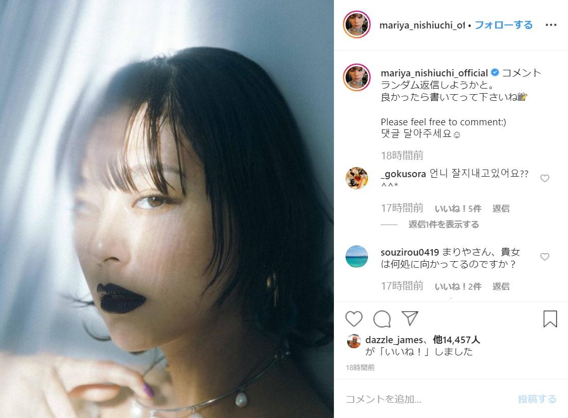 「良かったら書いてって下さいね」と西内まりや(画像は『西内まりや Mariya Nishiuchi 2020年1月8日付Instagram「コメント ランダム返信しようかと。」』のスクリーンショット)