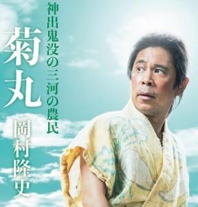 『麒麟がくる』で菊丸役を演じる岡村隆史(画像は『okamuradesu 2020年1月18日付「大河ドラマ 1月19日(日)スタート」』のスクリーンショット)