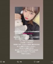 【エンタがビタミン♪】NGT48中井りか、駅前で男性数人に追いかけられて「怖くて涙が止まらない」