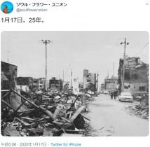 【エンタがビタミン♪】阪神・淡路大震災から25年 『満月の夕』ソウル・フラワー・ユニオンの投稿が共感をよぶ