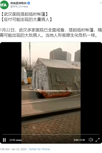 病院の外に一時的に設置された隔離テント(画像は『自由亚洲电台 2020年1月23日付Twitter「【武汉医院搭起临时帐篷】【应付可能出现的大量病人】1月22日,武汉多家医院已全面戒备,搭起临时帐篷,隔离可能出现的大批病人。当地人形容跟生化危机一样。」』のスクリーンショット)