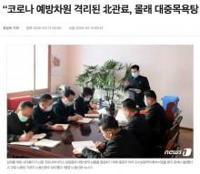 【海外発!Breaking News】北朝鮮の政府職員、新型コロナウイルス検疫中に当局が射殺か