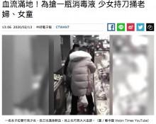 【海外発!Breaking News】新型肺炎が招いた「人々の狂気」スーパーで最後の消毒剤を巡り高齢の女性と少女が刺される(中国)<動画あり>