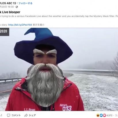 【海外発!Breaking News】レポーターが魔法使いや狼に! 生放送中にフェイスフィルター機能作動で視聴者爆笑(米)<動画あり>