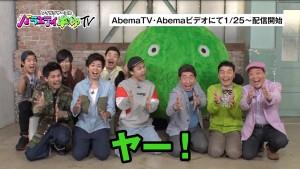 ダチョウ倶楽部とフィッシャーズが「ヤー!」(C)AbemaTV
