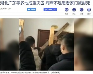 【海外発!Breaking News】「外に出るな」新型コロナウイルス感染の疑いがある家の戸に板や鉄の棒(中国)