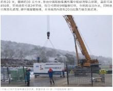 【海外発!Breaking News】武漢に移動式焼却炉40台が搬入 中国国内で「火葬のため?」不安の声