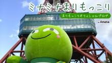 【エンタがビタミン♪】「北海道の皆さん、やれることをやって乗り切ろう!!」まりもっこりのツイートに全国からエール