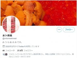 【エンタがビタミン♪】水卜麻美アナのTwitter、本人と証明されるも「AIみたいなツイートやめて」