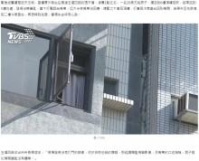 【海外発!Breaking News】鍵を忘れた大学生、屋上から自宅に戻ろうとして転落死(台湾)