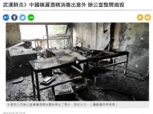 【海外発!Breaking News】社内をアルコール消毒、延長コードがショートし火の海に(中国)
