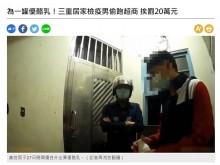 【海外発!Breaking News】14日間の自宅検疫を義務付けられた男性、10分外出で罰金72万円(台湾)