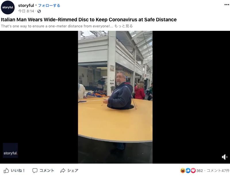 感染から我が身を守るために…(画像は『storyful 2020年3月14日付Facebook「Italian Man Wears Wide-Rimmed Disc to Keep Coronavirus at Safe Distance」』のスクリーンショット)