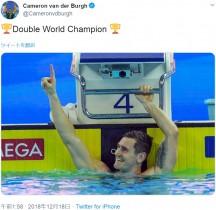 【海外発!Breaking News】競泳金メダリスト(31歳)が新型コロナ感染を告白「14日経っても倦怠感と執拗な咳」(南ア)