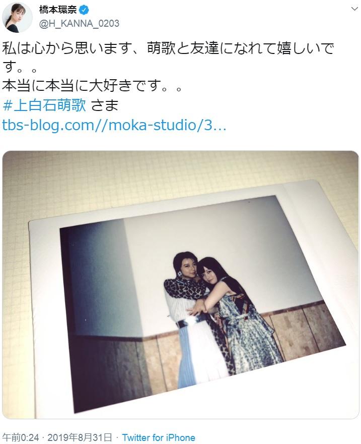 上白石萌歌と橋本環奈(画像は『橋本環奈 2019年8月31日付Twitter「私は心から思います、萌歌と友達になれて嬉しいです。。」』のスクリーンショット)