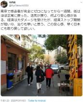 """【海外発!Breaking News】""""新規感染者ゼロの街""""南京市の徹底対策「この安心感早く日本にも取り戻して」中国在住の日本人ディレクターが動画公開"""