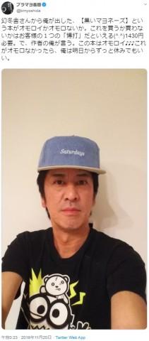 """【エンタがビタミン♪】ブラマヨ吉田、新型コロナ巡る経済対策""""和牛""""商品券案に「嘘だと言ってくれ」"""
