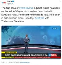 【海外発!Breaking News】南アフリカで1人目のコロナ感染者 イタリアから帰国の38歳男性