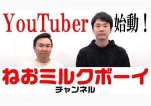 YouTubeチャンネル「ねおミルクボーイ」を開設したかまいたち(画像は『山内健司 2020年2月21日付Instagram「YouTubeを始めました」』のスクリーンショット)