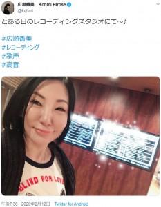 レコーディングスタジオで自撮りした広瀬香美(画像は『広瀬香美 Kohmi Hirose 2020年2月12日付Twitter「とある日のレコーディングスタジオにて~♪」』のスクリーンショット)